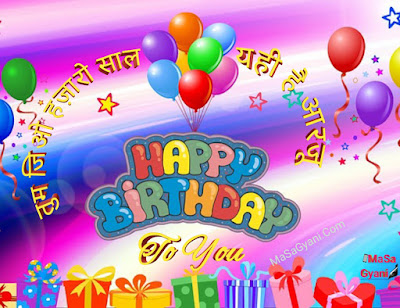 happy birthday wishes in hindi for baby 1b