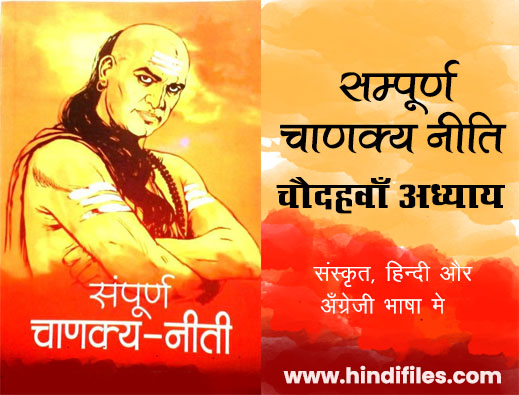 Fourteenth Chapter of Chankya Niti in Hindi