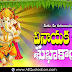 Beautiful Happy Vinayaka Chavithi Images Best Telugu Vinayaka Chavithi Greetings Telugu Quotes Messages Online Top Latest New Lord Vinayaka Chavithi Wishes in Telugu Pictures Online