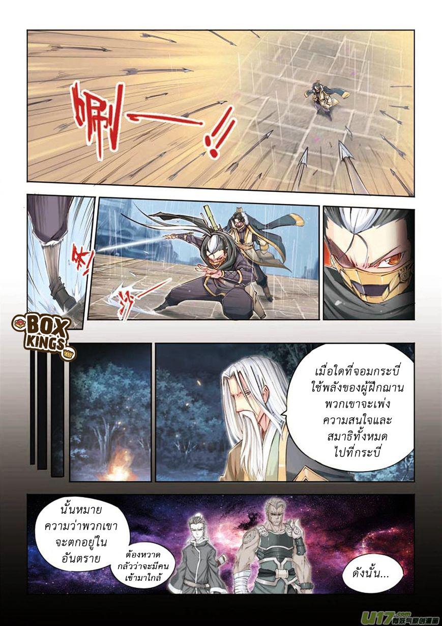 อ่านการ์ตูน Jiang Ye 13 ภาพที่ 9