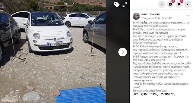 """Απόσπασμα από το facebook. Αριστερά φωτογραφία αυτοκινήτου παρκαρισμένου μπροστά σε ράμπα, σε παραλία. Δεξιά, το εξής κείμενο: """"14:40 Αφιξη του συγκεκριμένου οχηματος στην παραλια του Αγιου Ρωμανου. 14:45 Μετα απο 5 ολοκληρα λεπτα, η κυρια βγαινει, κλειδωνει και φευγει! Της λεω 3 φορες να μην το αφησει εκει γιατι ειναι διαδρομος για ΑμεΑ και εμποδιζει τη διελευση αναπηρων. 14:50 Αλλα 5 λεπτα φοβερης σκεψης! Την παρακολουθουσα, αλλα ημουν κατα 99% σιγουρη οτι θα κανει την κινηση-ματ.....! 14:55 Αφηνει ενα χαρτακι με το τηλεφωνο της στο παρ-μπριζ και φευγει!! Της λεω: Θελεις δηλαδη να μου πεις οτι θα ερθει η γυναικα με το καροτσι και το αναπηρο παιδι, θα πρεπει να εχει κινητο μαζι της και να σε παρει τηλέφωνο για να σηκωθεις απο την ξαπλωστρα και να ερθεις να παρεις το αυτοκινητο σου; -""""Μα δε θα κατσω πολλη ωρα!! Καμια ωριτσα μονο""""! Τα συμπεράσματα δικα σας!!"""""""