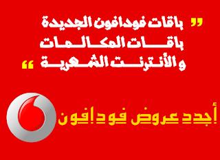 """العروض المميزة """" الان قائمة أرخص اسعار باقات فودافون للمكالمات اليوم في مصر 2020-2021 ,تعديل اكواد باقات فودافون مكالمات وانترنت فليكس شهرية واسبوعية"""