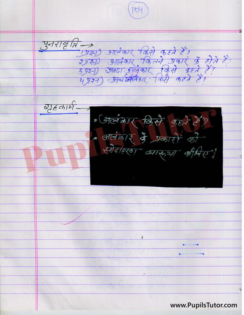 Alankar Lesson Plan in Hindi for B.Ed/DELED | अलंकार पाठ योजना