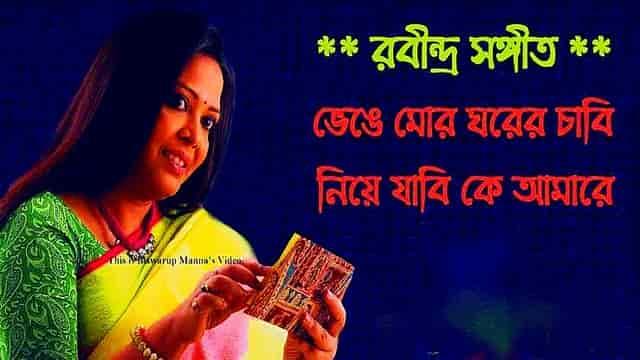 Venge Mor Ghorer Chabi Lyrics