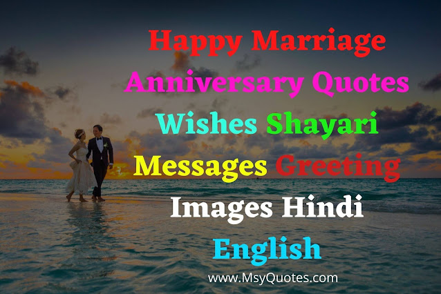 Happy Marriage Anniversary Quotes, Wishes, Shayari, Messages, Greeting Images In Hindi