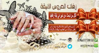 تصميم دعوة زواج الكترونيه 2017 احترافيه بصيغة HD رجاليه ونسائيه