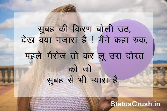 Good Morning Status Shayari Quotes Sms in Hindi