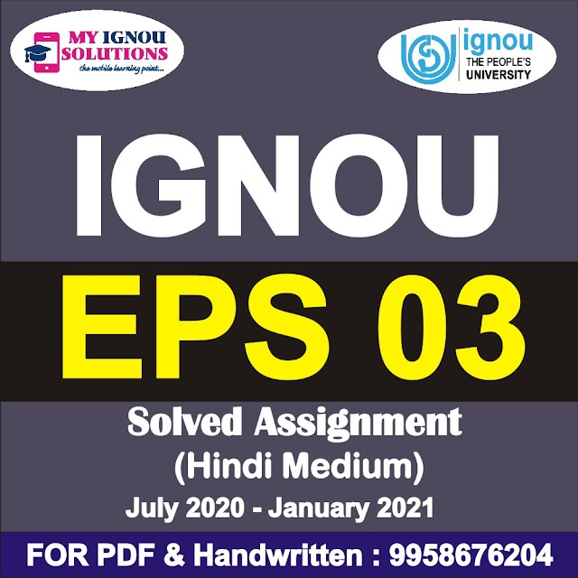 EPS 03 Solved Assignment 2020-21 in Hindi Medium