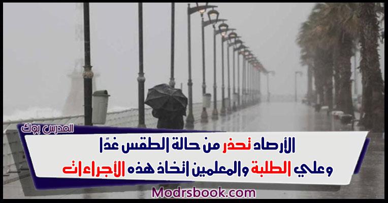 حالة الطقس في مصر ثاني يوم مدارس