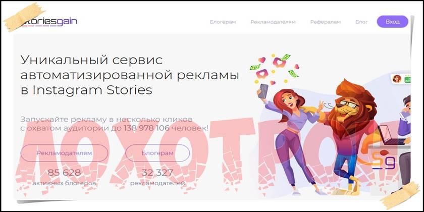 [Лохотрон] shinesglow.com – Отзывы, мошенники! Уникальный сервис автоматизированной рекламы