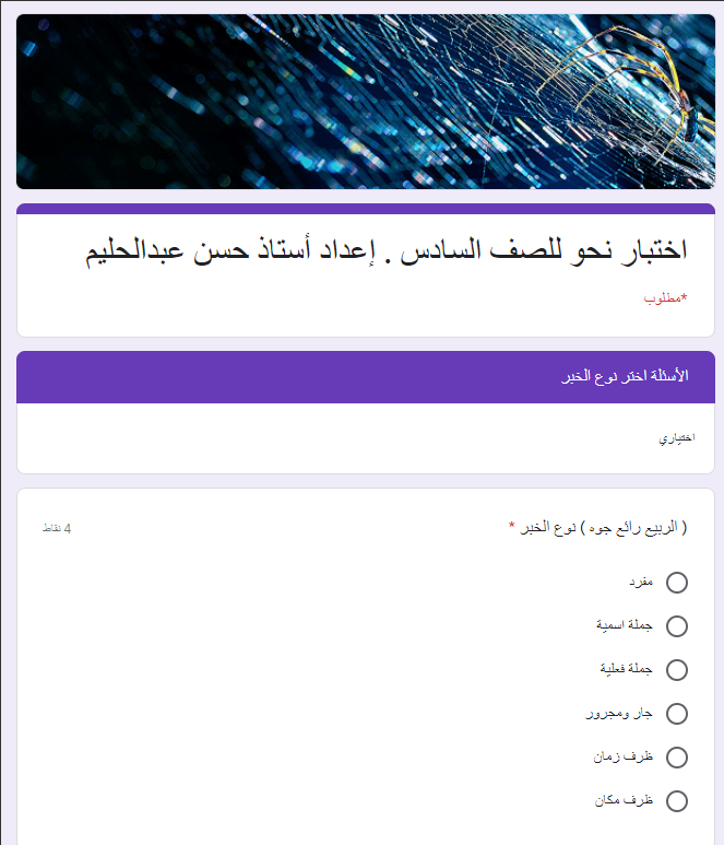 اختبار إلكترونى لغة عربية (نحو) للصف السادس الإبتدائى الترم الأول 2021