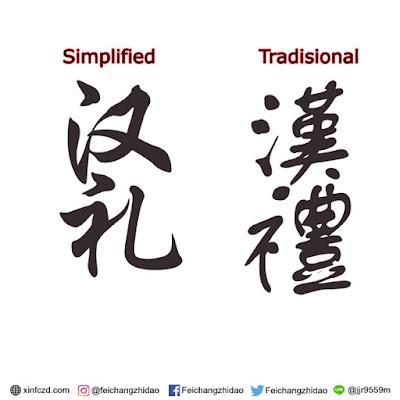 hanzi sederhana dan tradisional