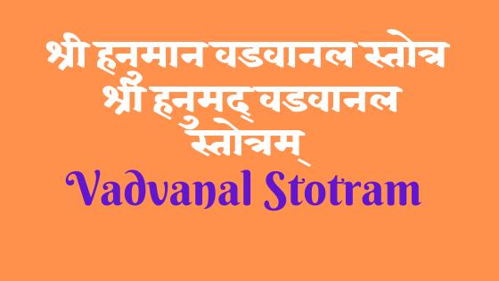 श्री हनुमान वडवानल स्तोत्र | श्री हनुमद् वडवानल स्तोत्रम् | Hanuman Vadvanal Stotra |