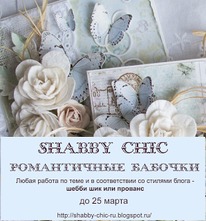 http://shabby-chic-ru.blogspot.ru/2016/02/blog-post_25.html