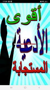 تحميل تطبيق دعاء مستجاب لكل حاجات للجوال | duea mustajab Apk