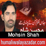 http://www.humaliwalayazadar.com/2015/11/mohsin-shah-nohay-2016.html
