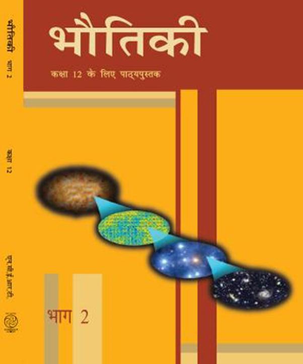 physics-class-12th-ncert-books-भौतिक-विज्ञान-कक्षा-12-एन-सी-ई-आर-टी-पुस्तक