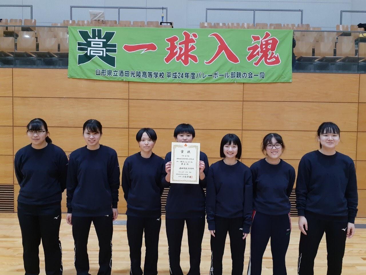 山形県立酒田光陵高等学校 女子バレーボール部