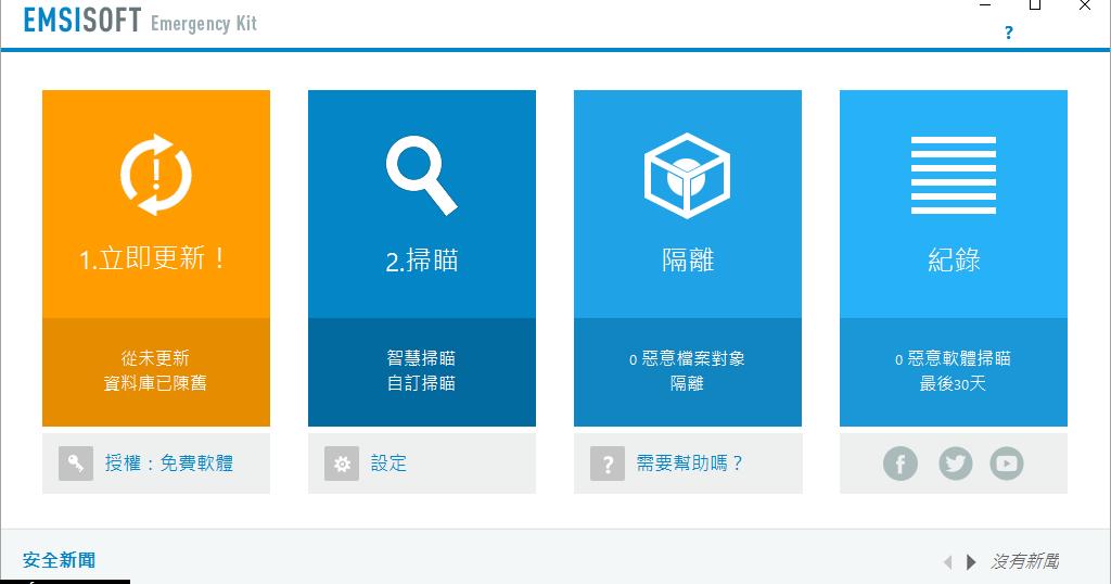 阿榮福利味 - 免費軟體下載: Emsisoft Emergency Kit (EEK) 2020.5.0.10152 免安裝中文版 - 電腦中毒時的緊急救援掃毒USB ...