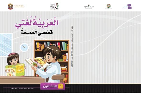 كتاب قصصي الممتعة لغة عربية صف أول