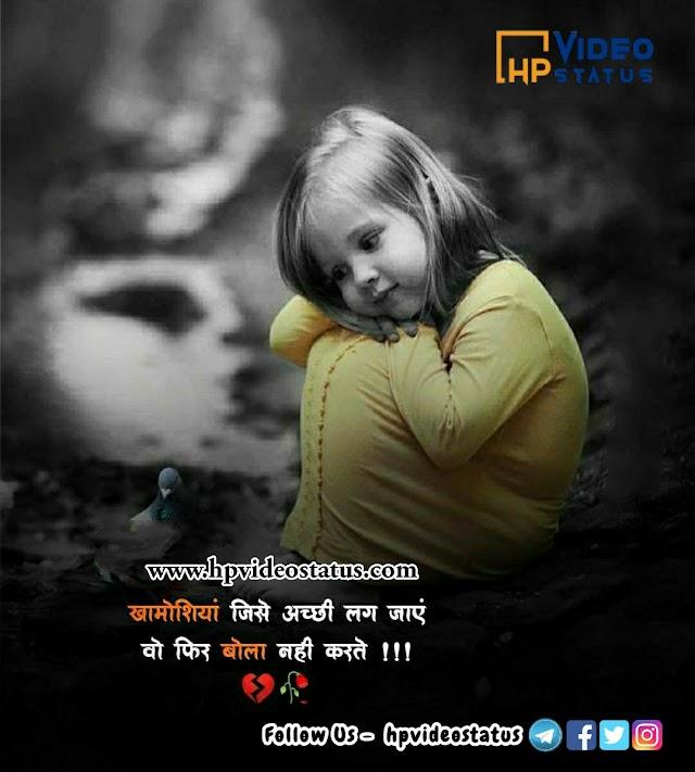 खमोसिया जिसे - Romantic Shayari - Love Shayari - Romantic Love Quotes