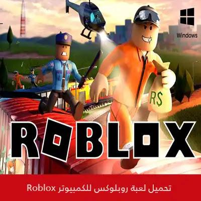 تحميل لعبة روبلوکس للكمبيوتر