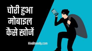 चोरी हुआ मोबाइल कैसे ढूँढे