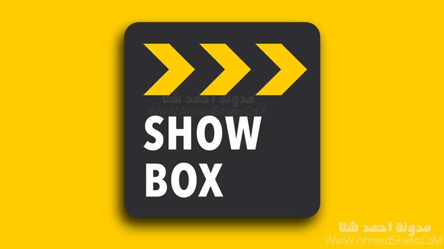 تحميل تطبيق Showbox للأندرويد 2019 لمشاهدة وتحميل أحدث الأفلام والمسلسلات بجودة عالية مجاناً