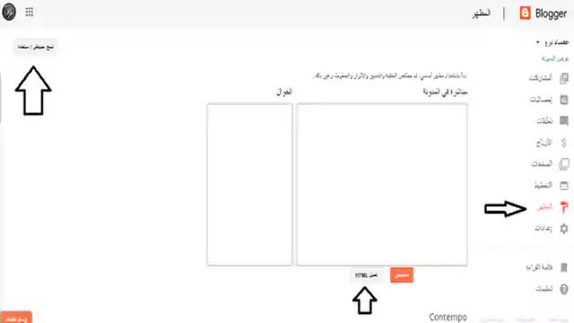 لصق شفرة الاعلانات المنبتقة على كود تحرير html لقالب بلوجر