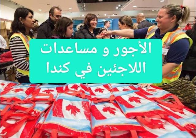 طلب اللجوء في كندا بالتفصيل