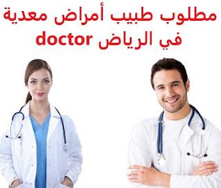وظائف السعودية مطلوب طبيب أمراض معدية في الرياض doctor