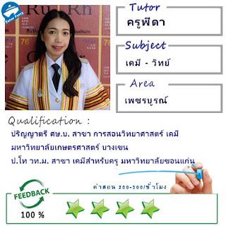 ครูพี่เม (ID : 13837) สอนวิชาเคมี ที่เพชรบูรณ์
