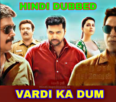 Vardi Ka Dum Hindi Dubbed Full Movie 720p hd | 480p mp4 Download filmywap, filmyzilla, Jalshamoviez, mp4moviez,