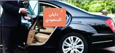 تجديد اقامة سائق خاص