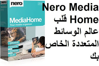 Nero MediaHome قلب عالم الوسائط المتعددة الخاص بك