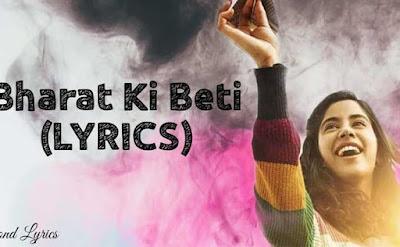 Bharat Ki Beti Lyrics - Gunjan Saxena | Janhvi Kapoor |#Lyricstones.com