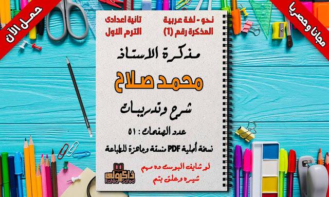 مذكرة نحو للصف الثاني الاعدادي الترم الاول للاستاذ محمد صلاح
