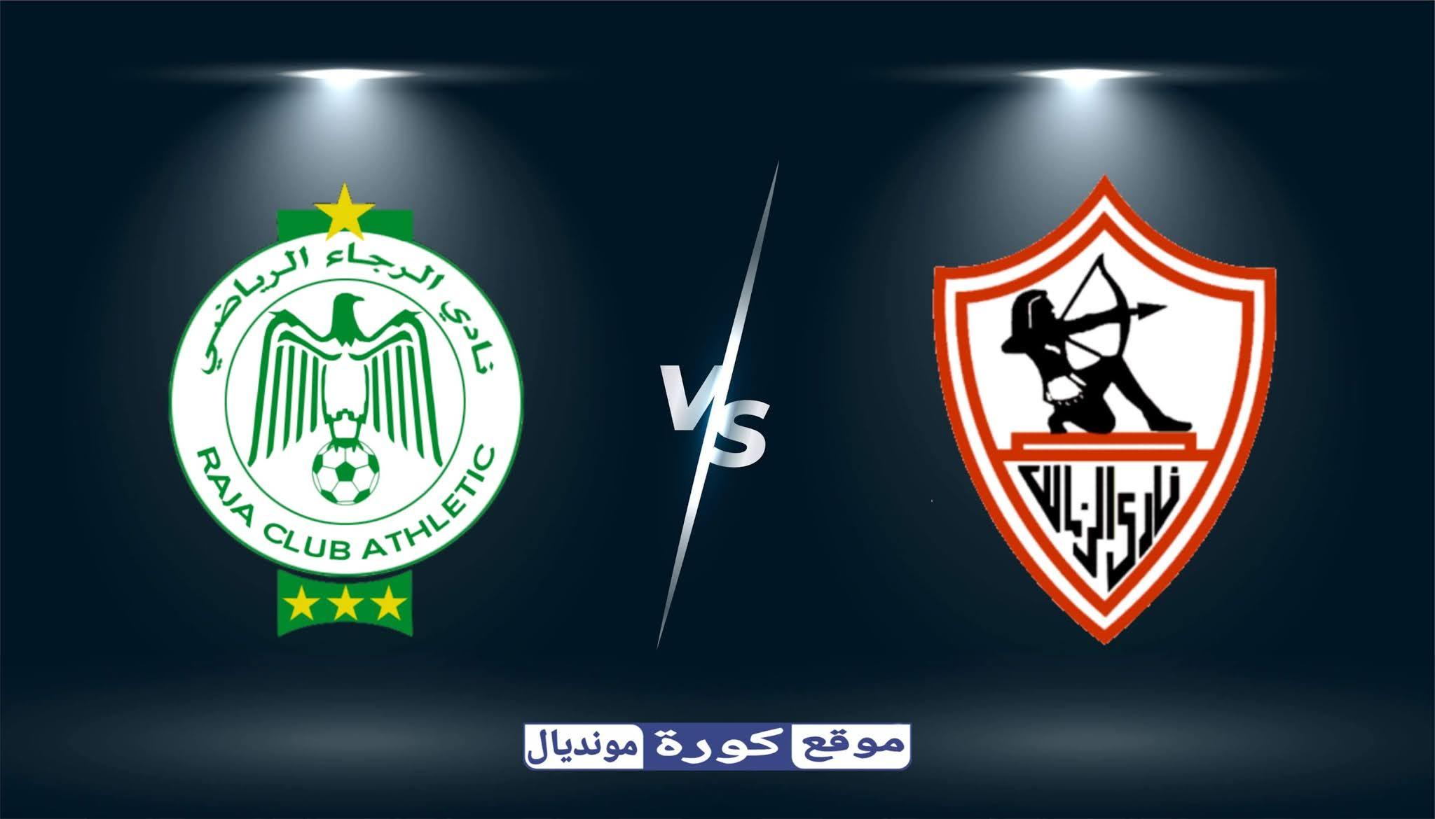 مشاهدة مباراة الزمالك و الرجاء البيضاوي بث مباشر اليوم 04-11-2020 في دوري أبطال إفريقيا