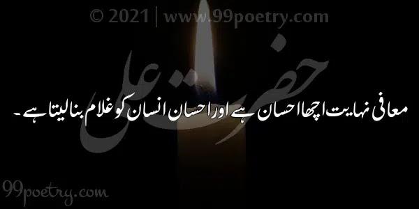 Maffi Nihayat Achchhaa Ahsaan-urdu Islamic Sayings
