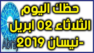 حظك اليوم الثلاثاء 02 ابريل-نيسان 2019