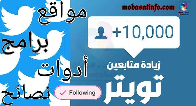 زيادة متابعين تويتر و هميين  حقيقيين مجانا - برنامج و مواقع