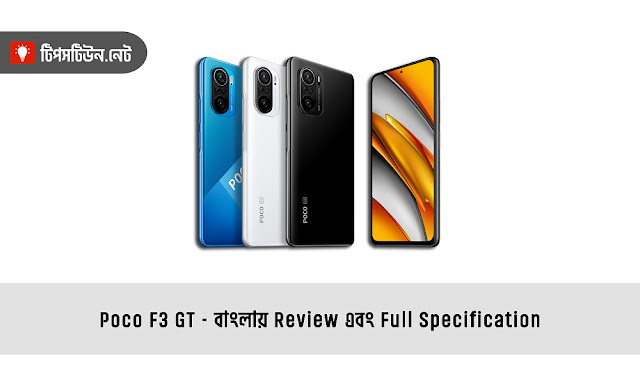 Poco F3 GT - Full Specification & Price In Bangladesh