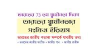 ভারতের ইতিহাস ও স্বাধীনতা সংগ্রাম pdf