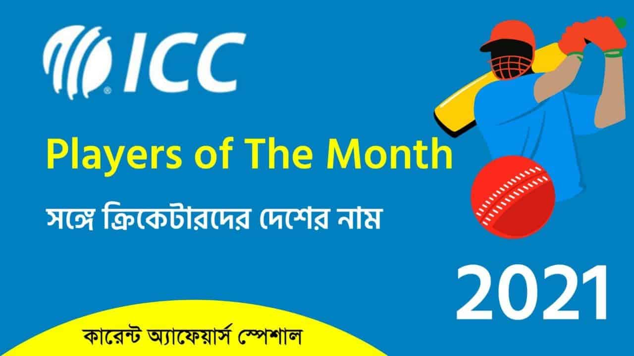 ICC Player of The Month Bengali PDF
