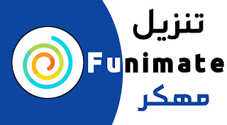 تحميل تطبيق Funimate مهكر آخر إصدار 2021 من ميديا فاير