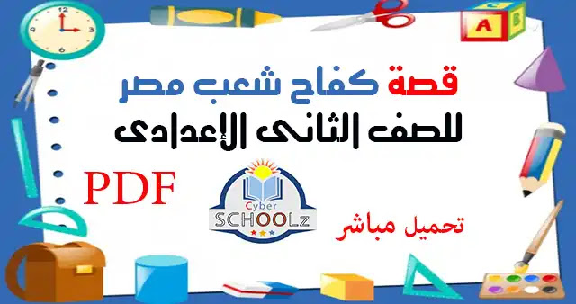 تحميل كتاب كفاح شعب مصر للصف الثاني الإعدادى الفصل الدراسي الثاني 2021 pdf