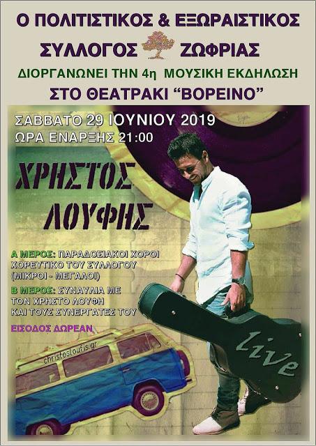 Μουσική εκδήλωση από το Σύλλογο Ζωφριάς