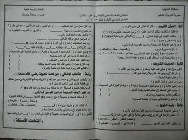 امتحان الصف السادس نصف العام 2015 دين المنهاج المصري الد%D