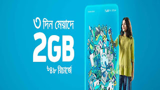 Grameenphone 2GB internet data at only Tk. 48