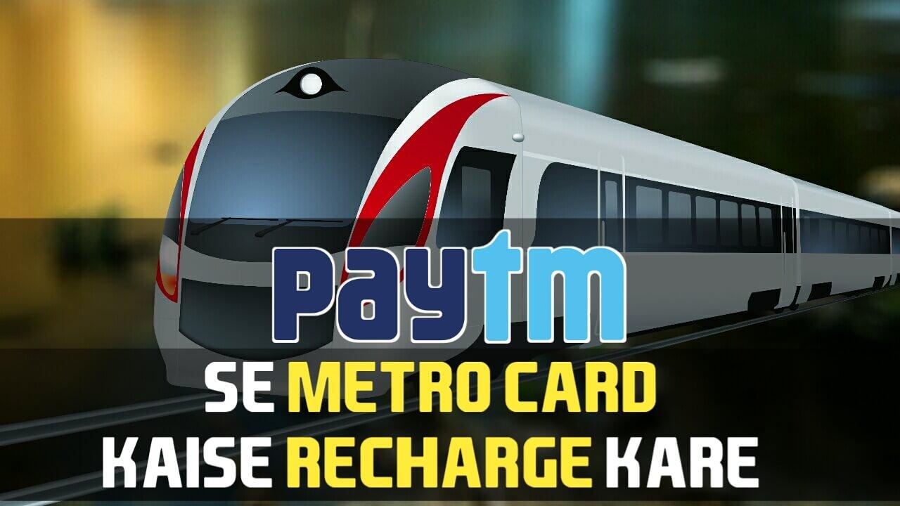 Paytm Se Metro Card Kaise Recharge Kare?